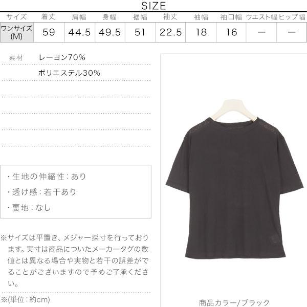 シアースラブTシャツ [C4718]のサイズ表