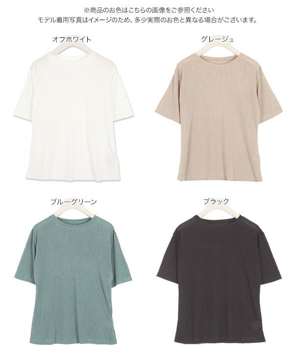 シアースラブTシャツ [C4718]