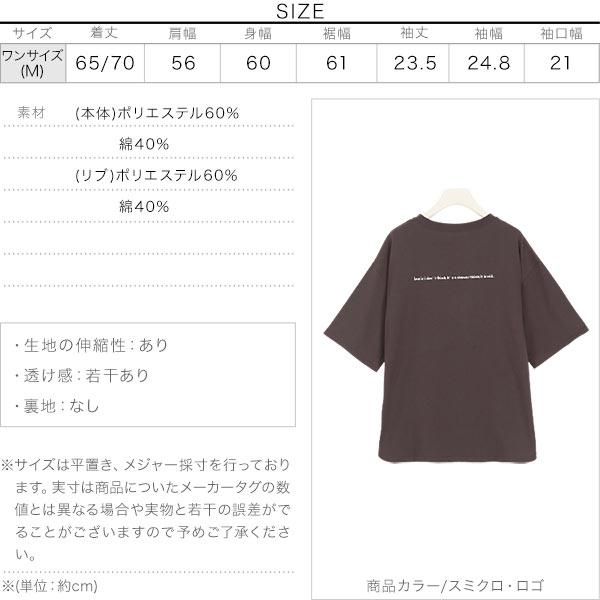 バックプリントTシャツ [C4719]のサイズ表