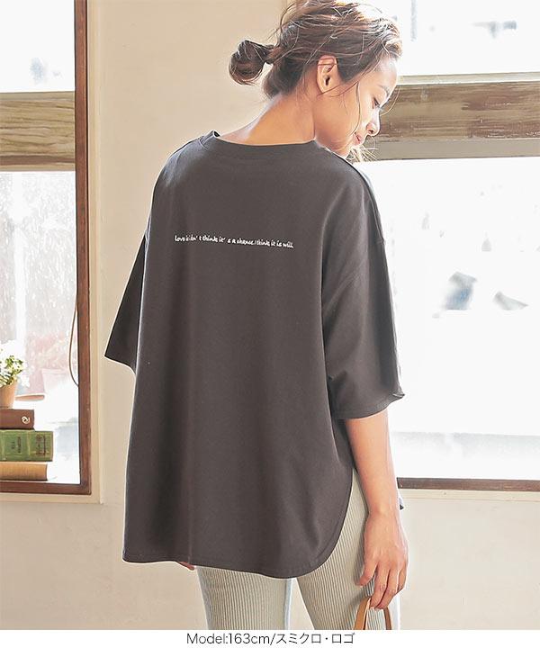 バックプリントTシャツ [C4719]