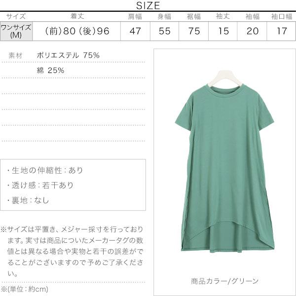 サイドスリットチュニックTシャツ [C4724]のサイズ表