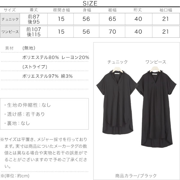 ≪セール≫選べる2タイプ 雨の日スキッパーシャツ [C4751]のサイズ表