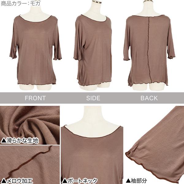シアーメロウTシャツ [C4752]