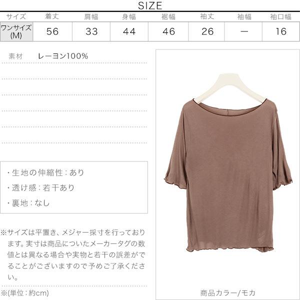 シアーメロウTシャツ [C4752]のサイズ表
