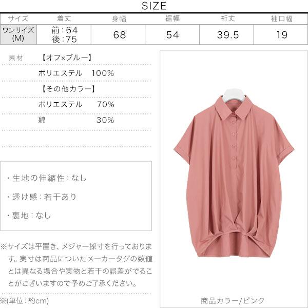 裾タック入りスキッパー半袖シャツ [C4770]のサイズ表