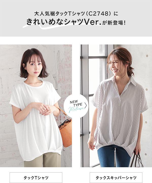 裾タック入りスキッパー半袖シャツ [C4770]