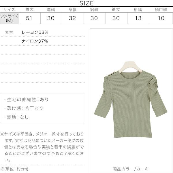 5分袖パワショルリブニット [C4778]のサイズ表