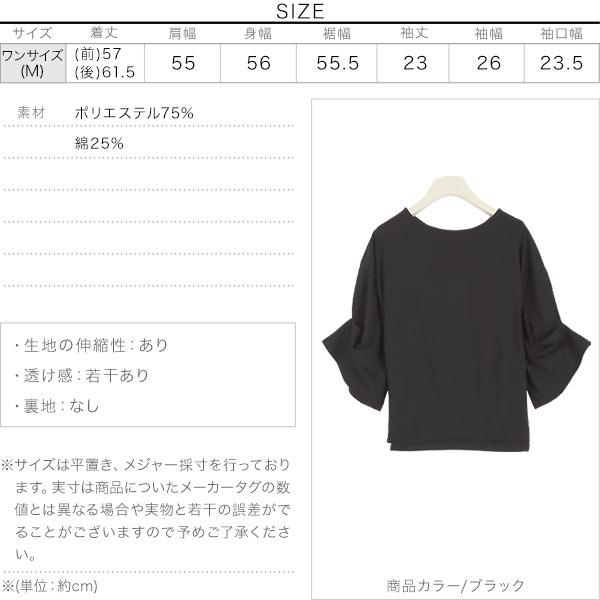 タックスリーブTシャツ [C4793]のサイズ表