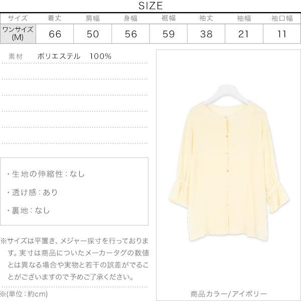 シェルボタンシアー楊柳ブラウス [C4817]のサイズ表