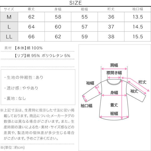 モックネックTシャツ [C4819]のサイズ表