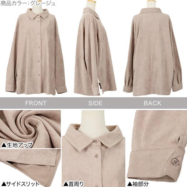 カットスエードシャツ [C4828]