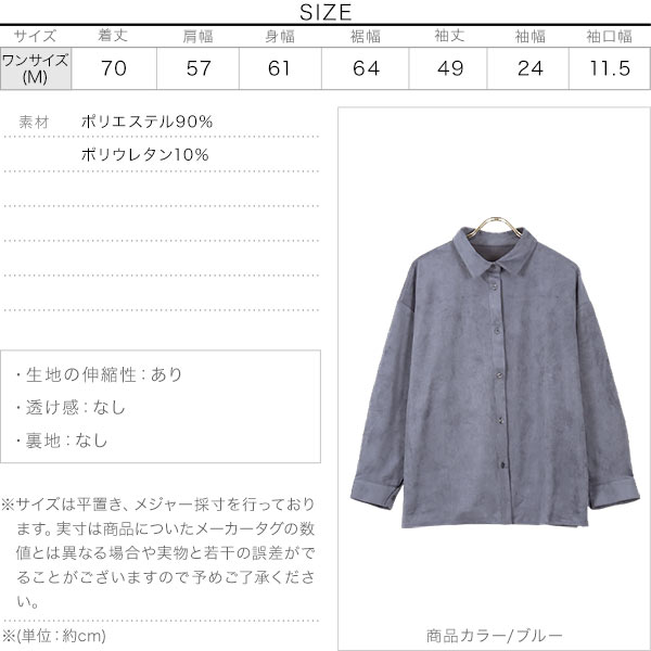カットスエードシャツ [C4828]のサイズ表