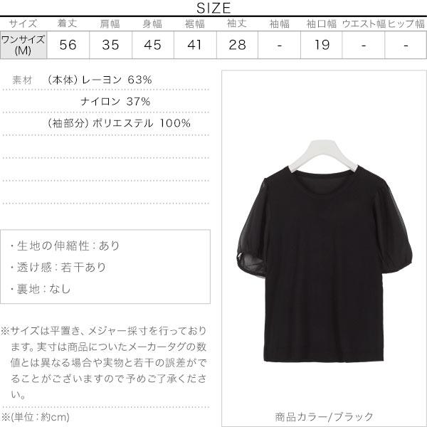 袖切替ニットトップス [C4833]のサイズ表