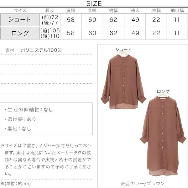 選べる2丈のバンドカラーシアーシャツ [C4840]のサイズ表