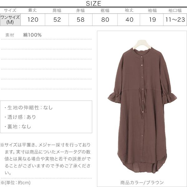 ガーゼロングガウンシャツ [C4843]のサイズ表