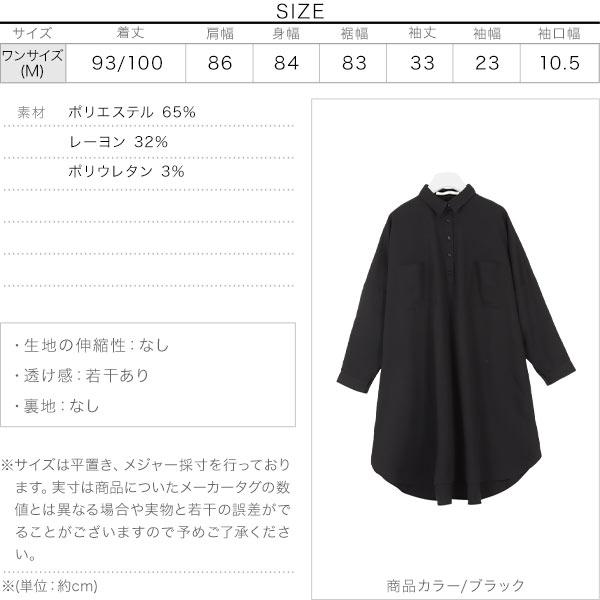 フロントポケットチュニックシャツ [C4848]のサイズ表