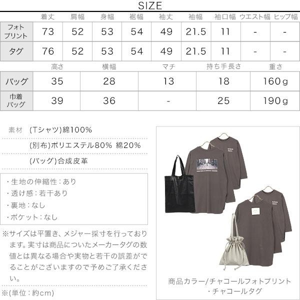 ≪セール≫[ 2点セット ]ロンT+フェイクレザーバッグ [C4852]のサイズ表