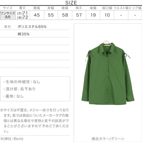 デザインスリーブ2wayシャツ [C4853]のサイズ表