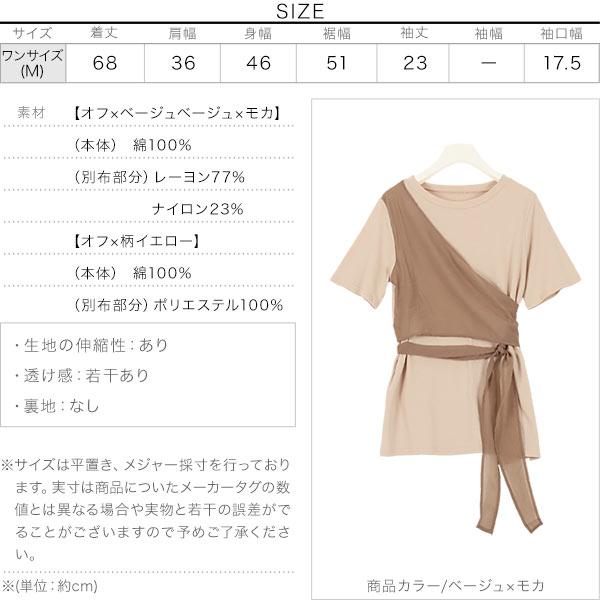 レイヤード風Tシャツ [C4855]のサイズ表