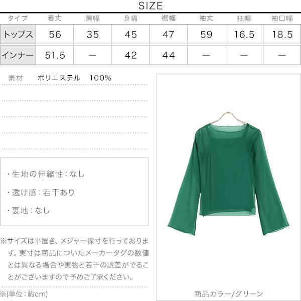 [2点セット] シアー楊柳プルオーバー [C4859]のサイズ表