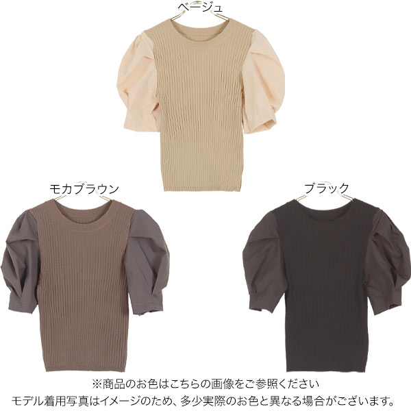 袖切替リブニットトップス [C4896]