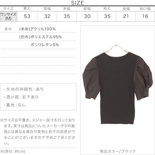 袖切替リブニットトップス [C4896]のサイズ表