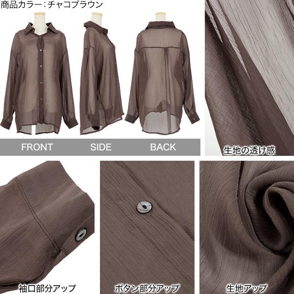 楊柳シアーシャツ [C4897]