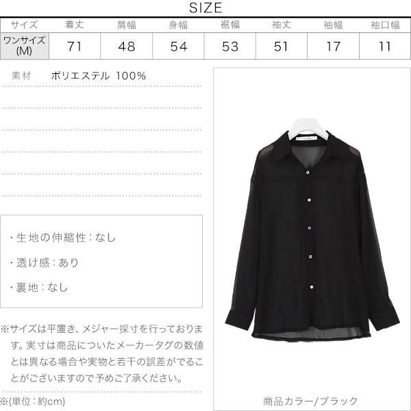 楊柳シアーシャツ [C4897]のサイズ表