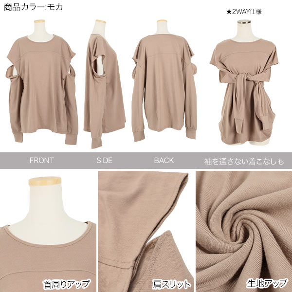 スリット2WayロングTシャツ [C4904]