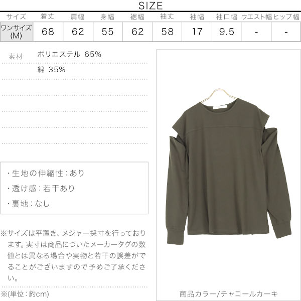 スリット2WayロングTシャツ [C4904]のサイズ表
