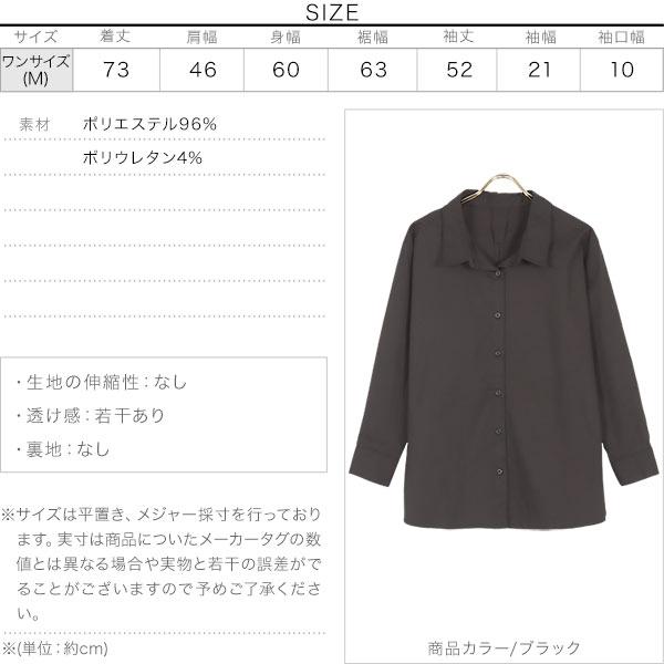バックスリットリボンシャツ [C4905]のサイズ表