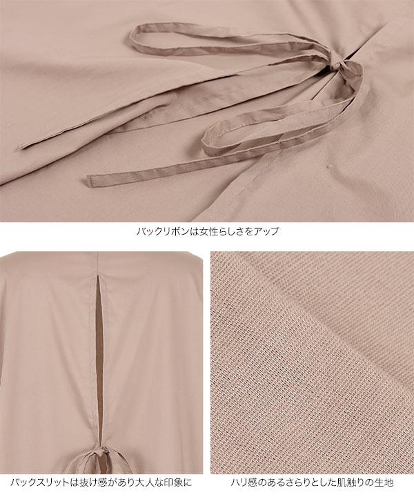 バックスリットリボンシャツ [C4905]
