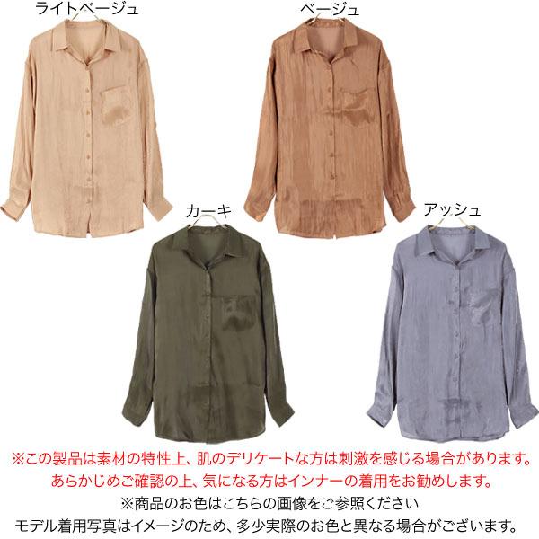 サテンオーバーシャツ [C4921]