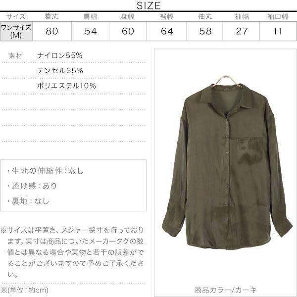 ≪セール≫サテンオーバーシャツ [C4921]のサイズ表