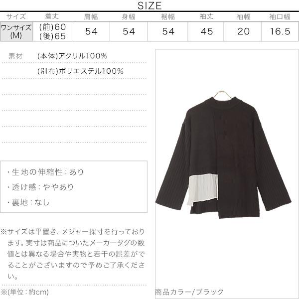 ≪セール≫異素材ワイドスリーブニットトップス [C4924]のサイズ表