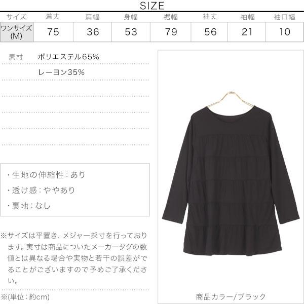 ティアードチュニックTシャツ [C4931]のサイズ表