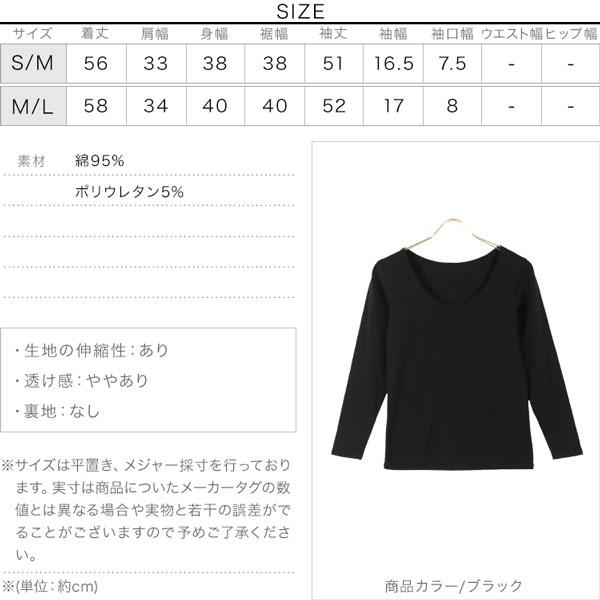 [ 綿シリーズ ] マジックコットンプルオーバー [C4932]のサイズ表