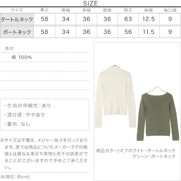[ 綿シリーズ ] 選べるリブニット [C4934]のサイズ表
