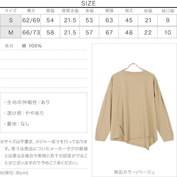 [ 田中亜希子さんコラボ ] スリットデザインシルケットカットソー [C4969]のサイズ表