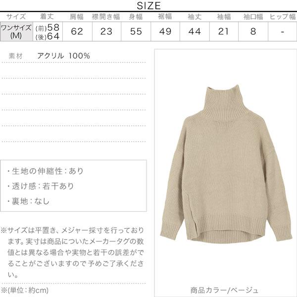 [ 田中亜希子さんコラボ ] タートルネックスリットニットトップス [C4970]のサイズ表
