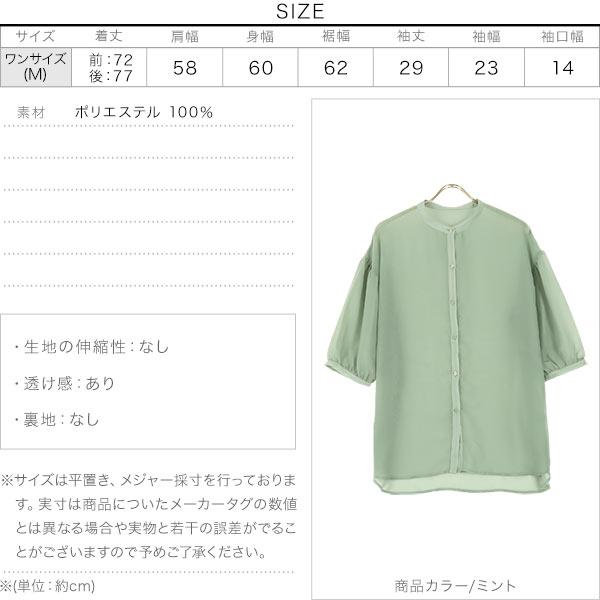 バンドカラーシアーシャツ [C4987]のサイズ表