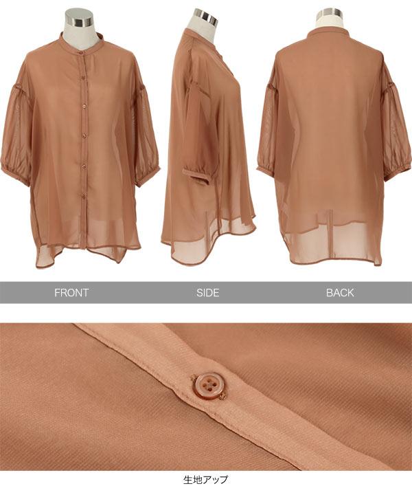 バンドカラーシアーシャツ [C4987]