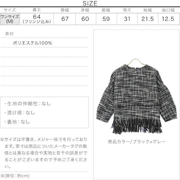 裾フリンジツイードトップス [C5005]のサイズ表