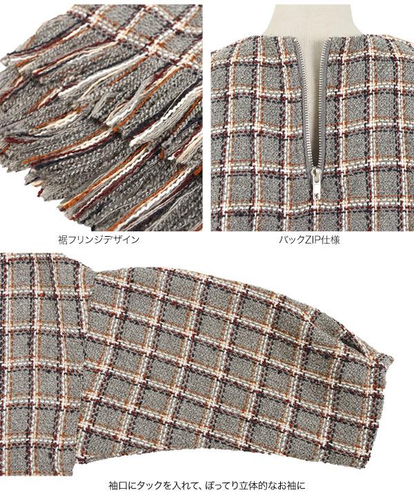 裾フリンジツイードトップス [C5005]