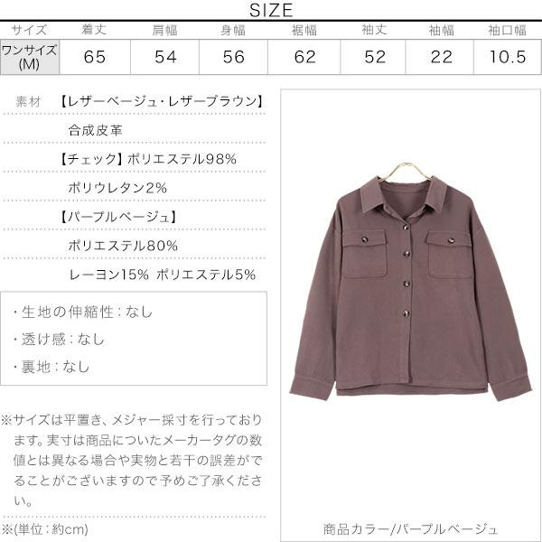 ≪セール≫ゆるシルエットシャツ [C5012]のサイズ表