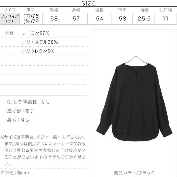 ニュアンスストライプくるみボタンシャツ [C5033]のサイズ表