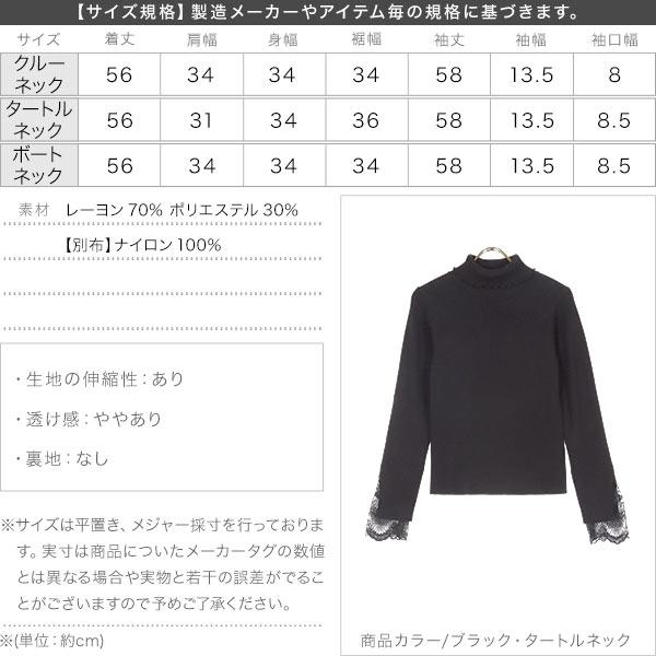 袖レースニット [C5049]のサイズ表