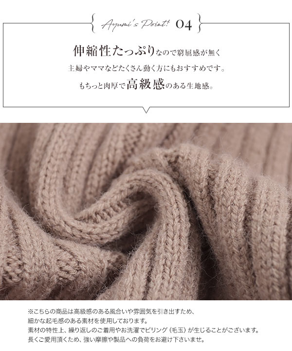 [ 岡部あゆみさんコラボ ]袖折り返しゆるリブニット [C5069]