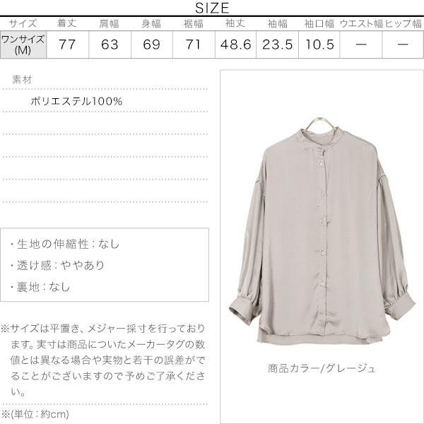 バンドカラーロングシャツ [C5099]のサイズ表