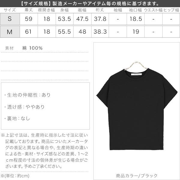 コットンTシャツ [C5106]のサイズ表